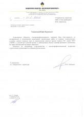 Отзыв АО «Ангарскнефтехимпроект»
