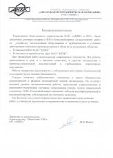 Отзыв АО «АНХК»