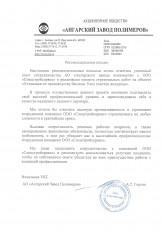 Отзыв АО «Ангарский завод полимеров»