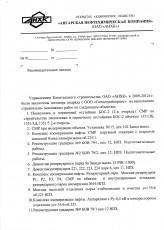 Отзыв АО «АНХК» (часть1)