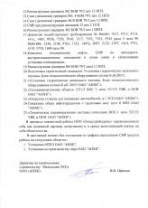 Отзыв АО «АНХК» (часть 2)