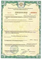 Федеральная служба безопасности РФ Управление по Иркутской обл.
