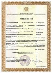 Лицензия (Федеральная служба по экологическому, технологическому и атомному надзору)
