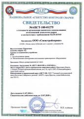 Свидетельство №АЦСТ-100-01275 о готовности к использованию аттестованной технологии сварки РД 03-615-03