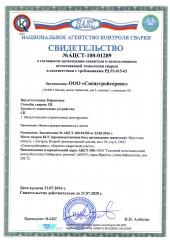 Свидетельство №АЦСТ-100-01289 о готовности к использованию аттестованной технологии сварки РД 03-615-03