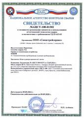 Свидетельство №АЦСТ-100-01302 о готовности к использованию аттестованной технологии сварки РД 03-615-03
