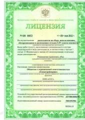 Лицензия на осуществление деятельности по сбору, использованию, обезвреживанию и размещению отходов I-IV класса опасности