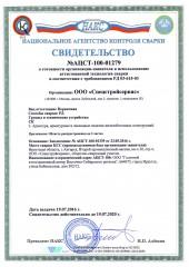 Свидетельство №АЦСТ-100-01279 о готовности к использованию аттестованной технологии сварки РД 03-615-03